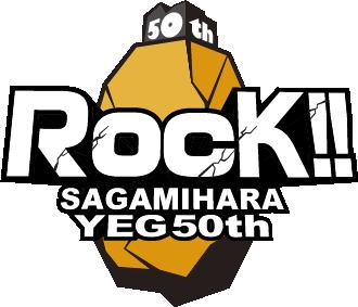 相模原商工会議所50周年記念事業ロゴ